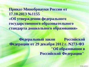 Приказ Минобрнауки России от 17.10.2013 №1155 «Об утверждении федерального г