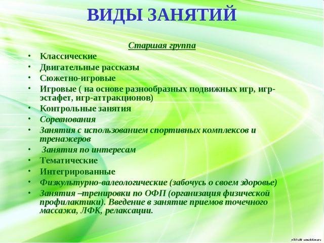 ВИДЫ ЗАНЯТИЙ Старшая группа Классические Двигательные рассказы Сюжетно-игровы...