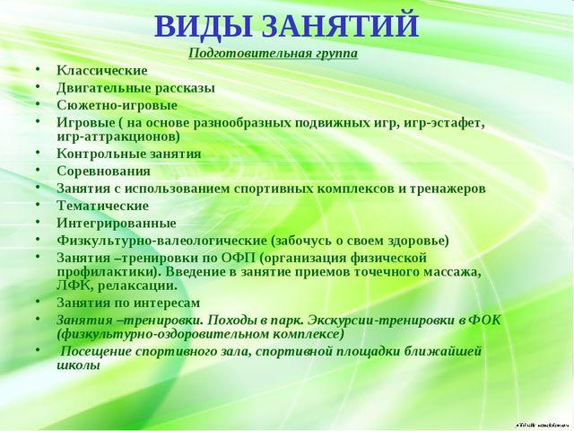 ВИДЫ ЗАНЯТИЙ Подготовительная группа Классические Двигательные рассказы Сюжет...