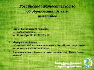 Российское законодательство об образовании детей-инвалидов Закон Российской