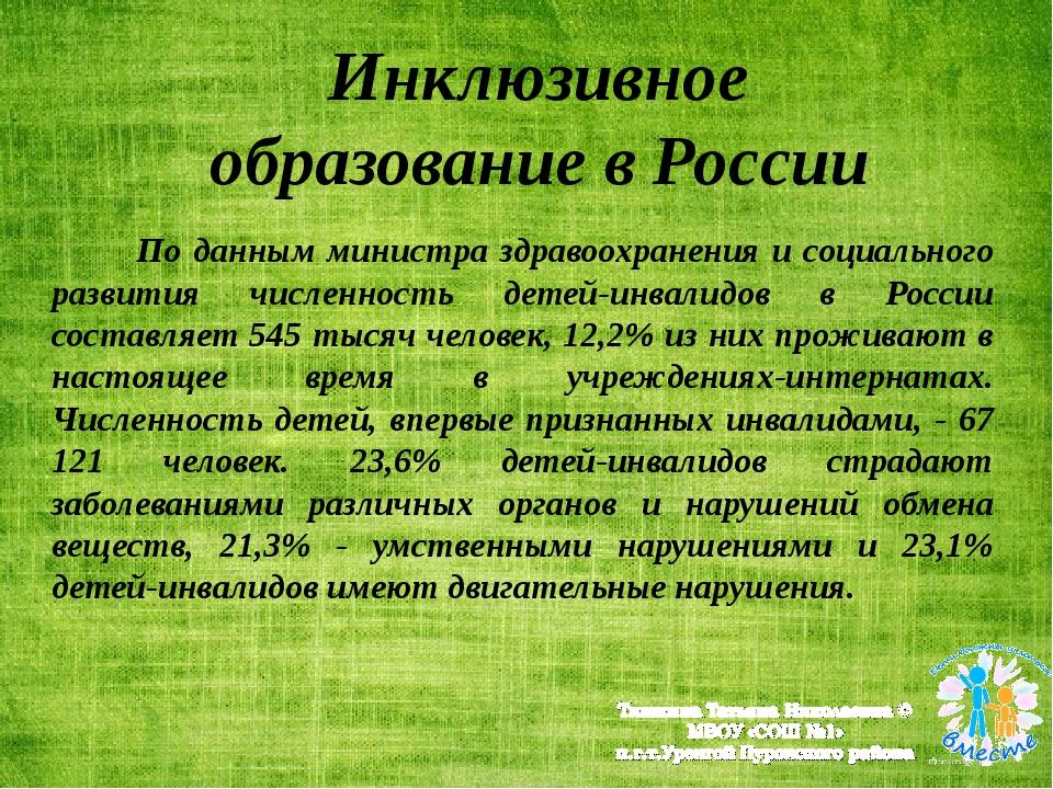 Инклюзивное образование в России По данным министра здравоохранения и социал...