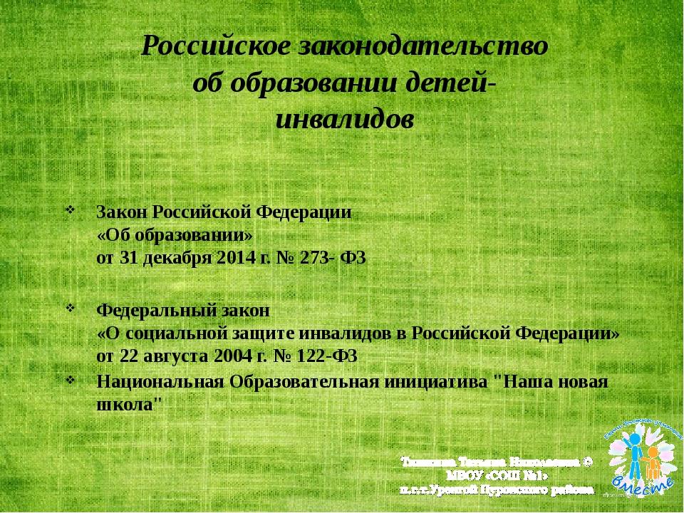 Российское законодательство об образовании детей-инвалидов Закон Российской...