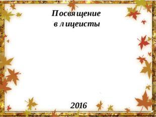 Посвящение в лицеисты 2016