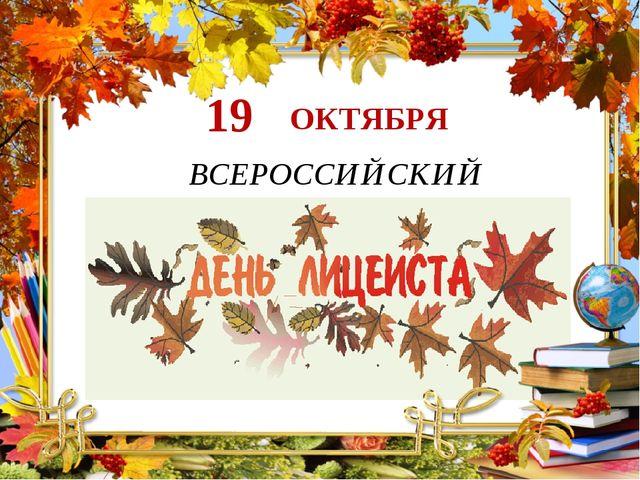 ВСЕРОССИЙСКИЙ ОКТЯБРЯ 19