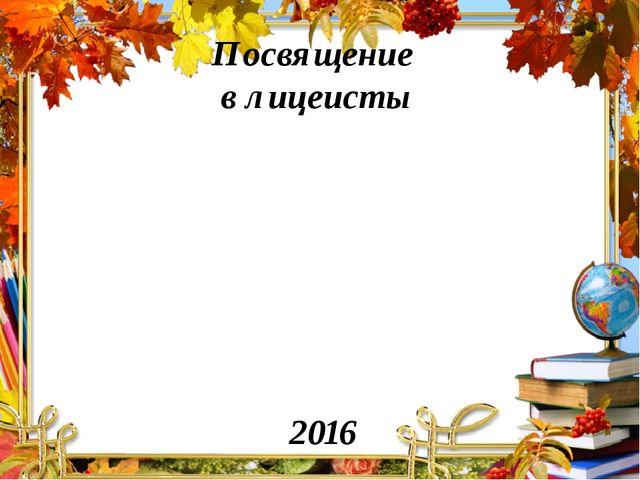 2016 Посвящение в лицеисты