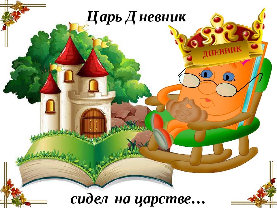Царь Дневник сидел на царстве…