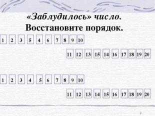 * «Заблудилось» число. Восстановите порядок. 1 2 3 7 4 5 6 8 9 10 11 12 13 17