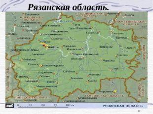 * Рязанская область.