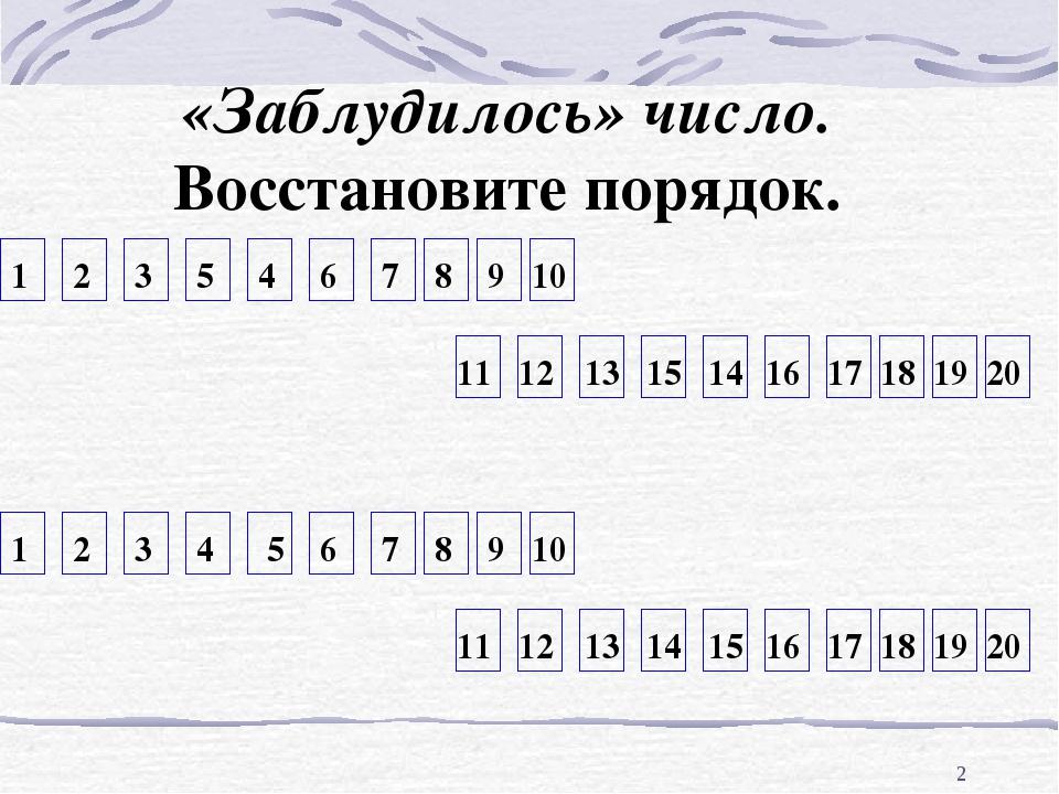 * «Заблудилось» число. Восстановите порядок. 1 2 3 7 4 5 6 8 9 10 11 12 13 17...