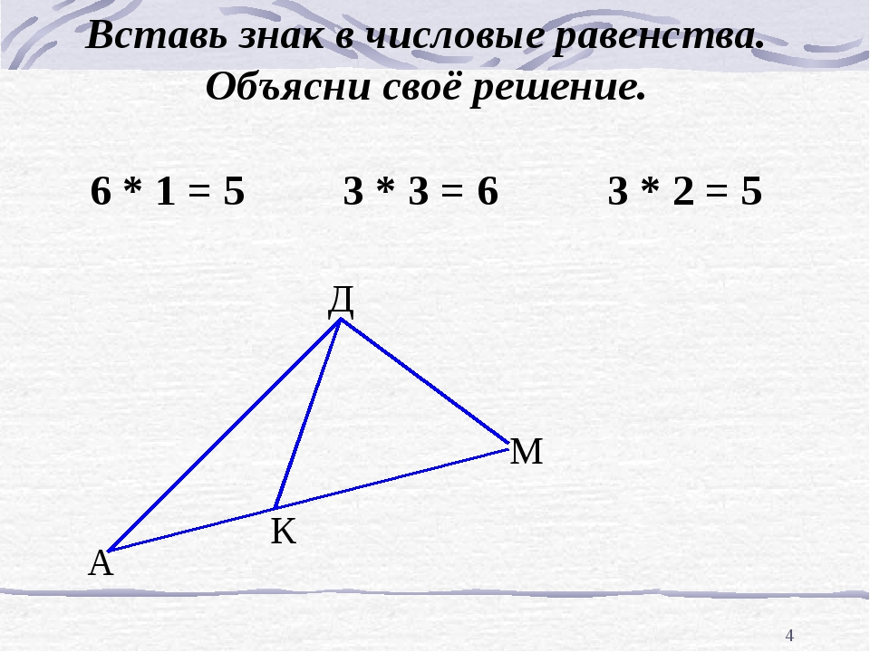 * А К М Д Вставь знак в числовые равенства. Объясни своё решение. 6 * 1 = 5 3...