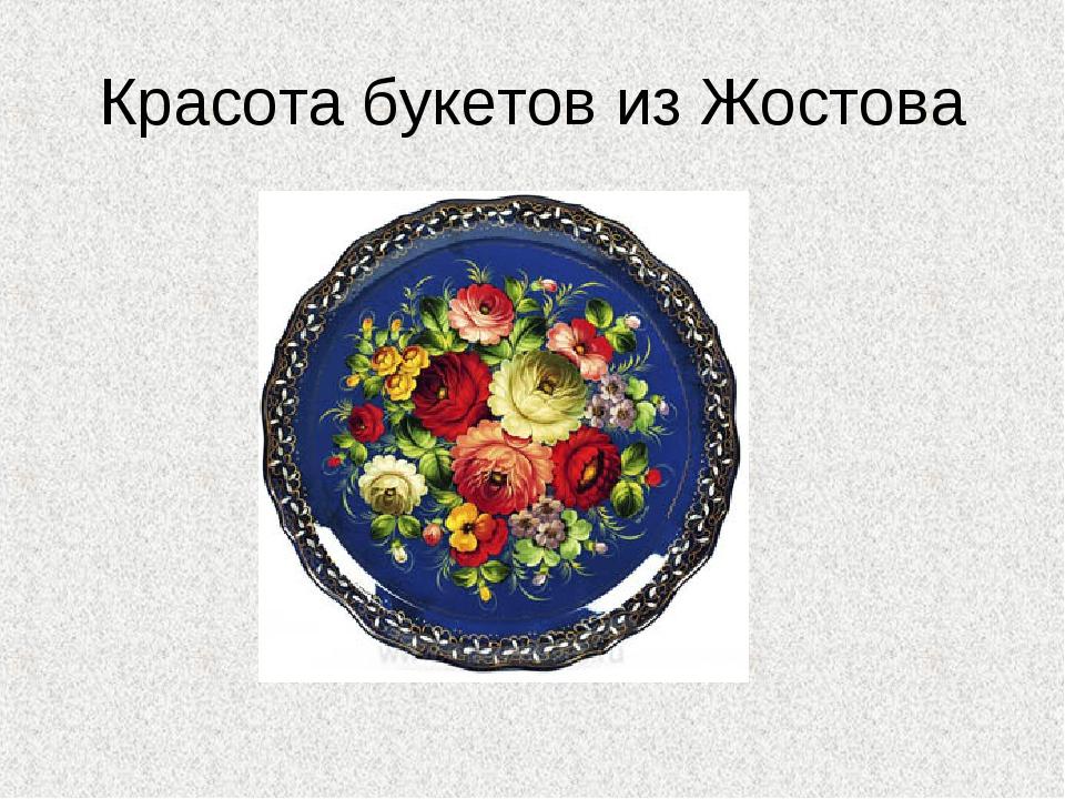 Красота букетов из Жостова