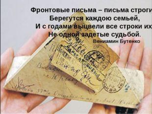 Фронтовые письма – письма строгие, Берегутся каждою семьей, И с годами выцве