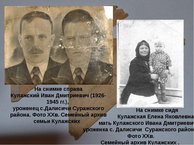 На снимке справа Кулажский Иван Дмитриевич (1926-1945 гг.), уроженец с.Далиси...