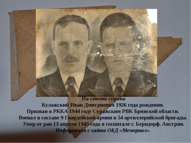 Кулажский Иван Дмитриевич 1926 года рождения. Призван в РККА 1944 году Суражс...