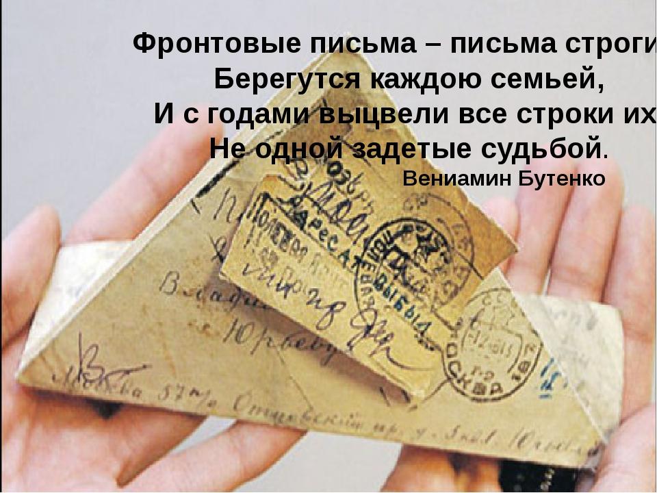 Фронтовые письма – письма строгие, Берегутся каждою семьей, И с годами выцве...