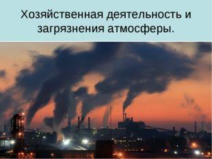 Хозяйственная деятельность и загрязнения атмосферы.