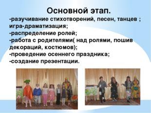Основной этап. -разучивание стихотворений, песен, танцев ; игра-драматизация