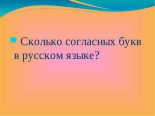 Сколько согласных букв в русском языке?