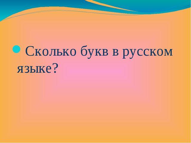 Сколько букв в русском языке?