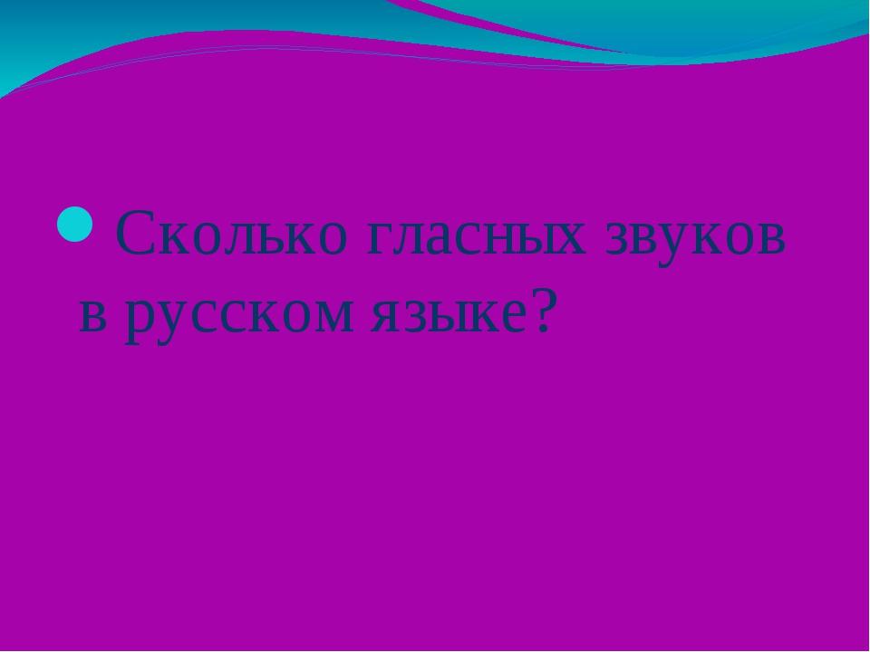 Сколько гласных звуков в русском языке?