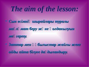 The aim of the lesson: Сын есімнің шырайлары туралы мағлұмат беру және қолдан