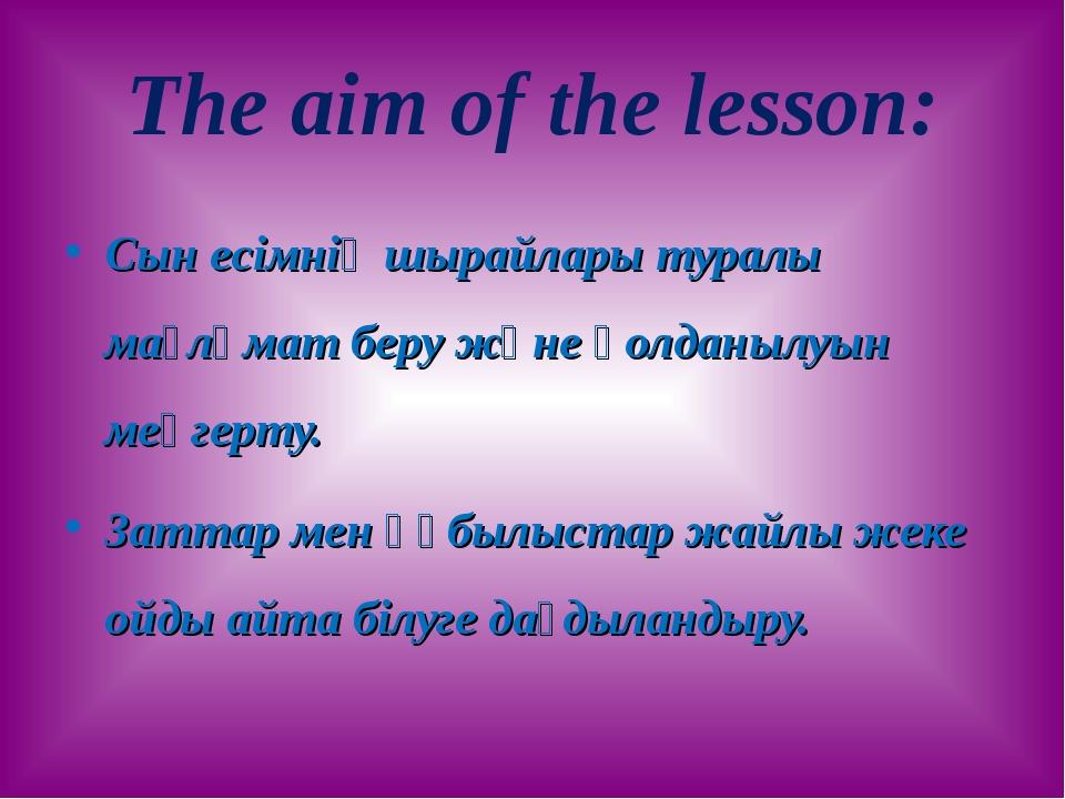 The aim of the lesson: Сын есімнің шырайлары туралы мағлұмат беру және қолдан...