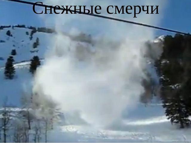 Снежные смерчи