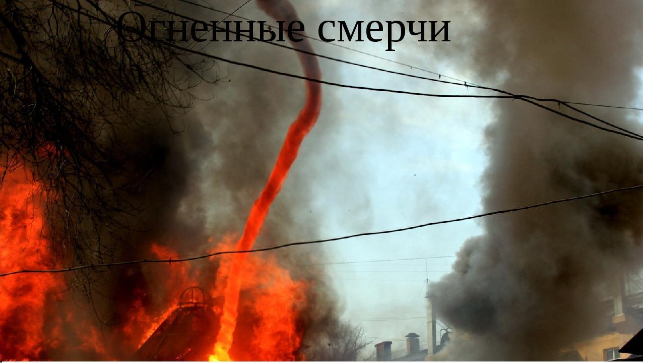 Огненные смерчи