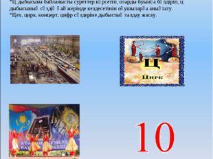 ІІІ. Жаңа сабақ.(3 слайд) Жұмбақ Аяғын жерге тірей қалып, Шеңбер сызды шыр ай