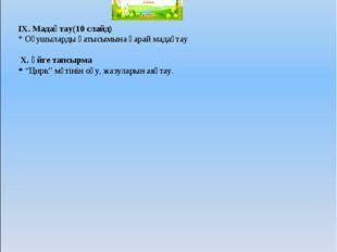 ҮІІІ «Кім шапшаң?» ойыны арқылы сабақты бекіту (9 слайд) * Бос торкөзге Ц
