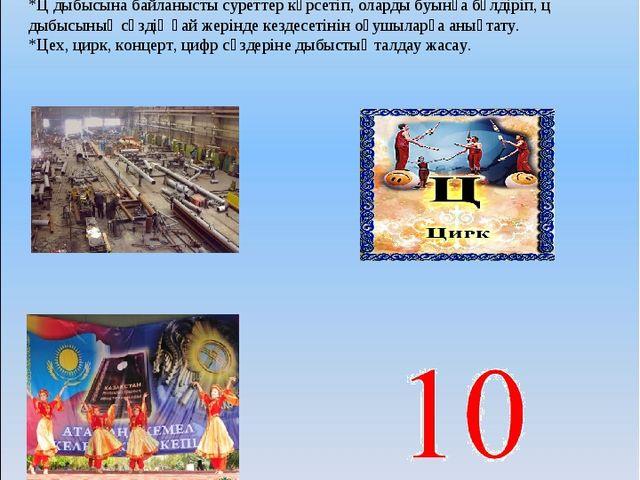 ІІІ. Жаңа сабақ.(3 слайд) Жұмбақ Аяғын жерге тірей қалып, Шеңбер сызды шыр ай...