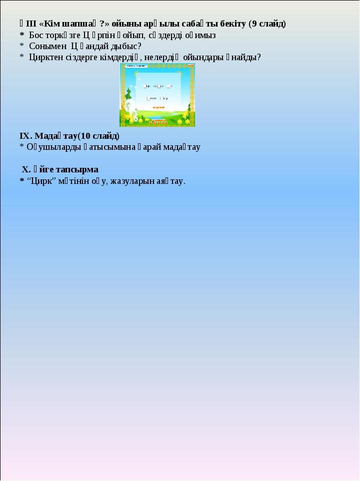 ҮІІІ «Кім шапшаң?» ойыны арқылы сабақты бекіту (9 слайд) * Бос торкөзге Ц...