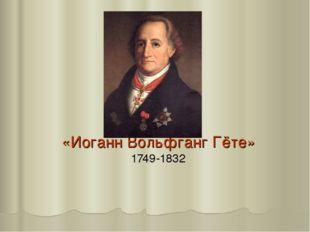 «Иоганн Вольфганг Гёте» 1749-1832