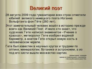 Великий поэт 28 августа 2009 года гуманитарии всех стран отметили юбилей вели