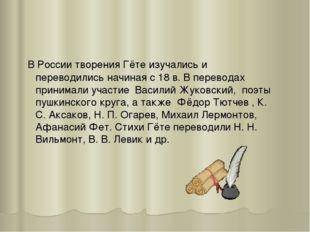 В России творения Гёте изучались и переводились начиная с 18 в. В переводах