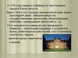 В 1775 году приехал в Веймар по приглашению герцога Карла Августа. Здесь Гёт