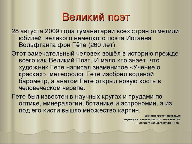 Великий поэт 28 августа 2009 года гуманитарии всех стран отметили юбилей вели...