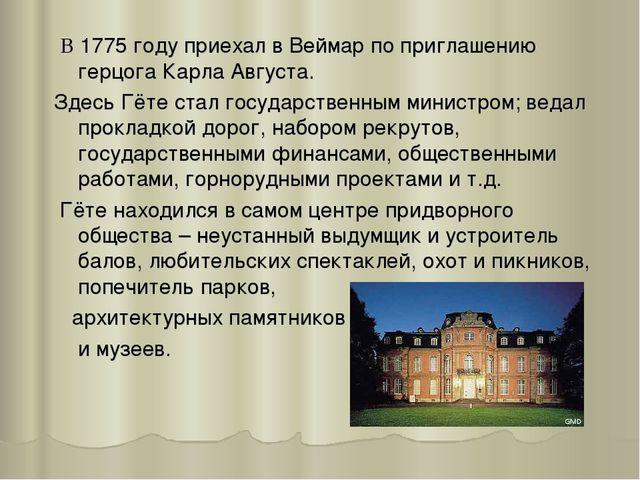 В 1775 году приехал в Веймар по приглашению герцога Карла Августа. Здесь Гёт...