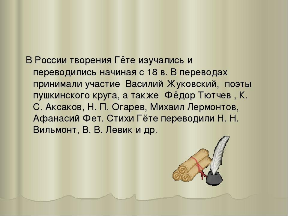 В России творения Гёте изучались и переводились начиная с 18 в. В переводах...