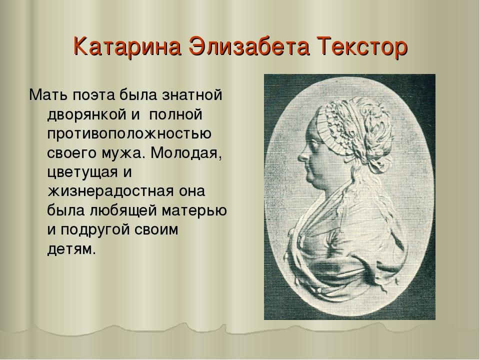 Катарина Элизабета Текстор Мать поэта была знатной дворянкой и полной противо...