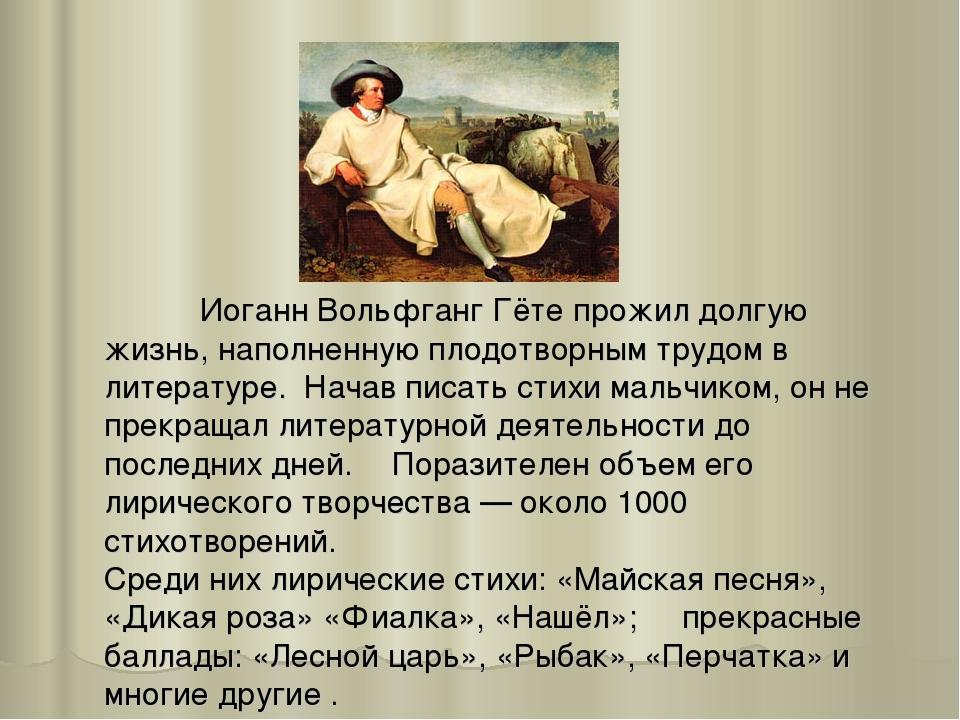 Иоганн Вольфганг Гёте прожил долгую жизнь, наполненную плодотворным трудом в...