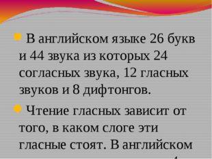 В английском языке 26 букв и 44 звука из которых 24 согласных звука, 12 гласн