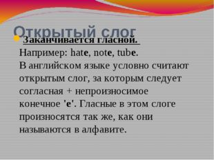 Открытый слог Заканчивается гласной. Например: hate, note, tube. В английском