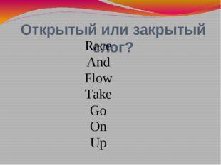 Открытый или закрытый слог? Race And Flow Take Go On Up