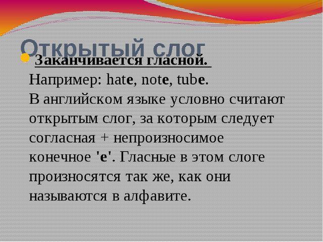 Открытый слог Заканчивается гласной. Например: hate, note, tube. В английском...
