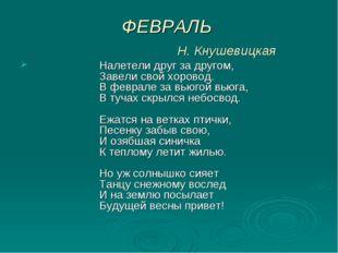 ФЕВРАЛЬ Н. Кнушевицкая Налетели друг за другом, Завели свой хоровод. В феврал