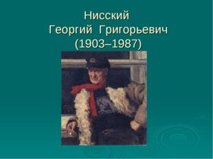 Нисский Георгий Григорьевич (1903–1987)