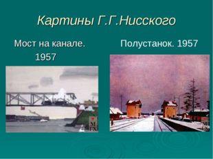 Картины Г.Г.Нисского Мост на канале. 1957 Полустанок. 1957