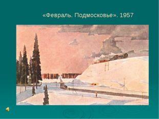 «Февраль. Подмосковье». 1957