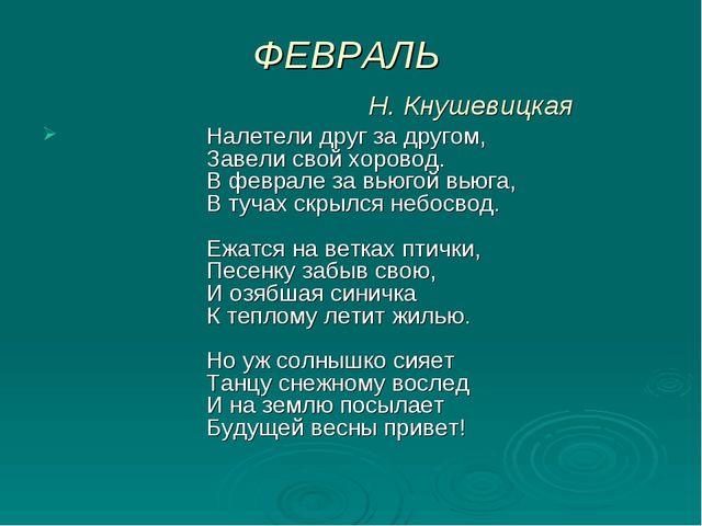 ФЕВРАЛЬ Н. Кнушевицкая Налетели друг за другом, Завели свой хоровод. В феврал...